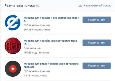 Где взять музыку без авторского права для YouTube