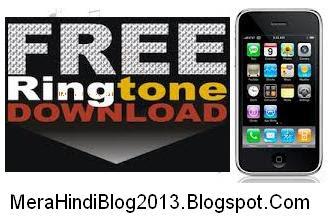 फ्री रिंगटोन कैसे डाउनलोड करें Free ringtone kaise download karen