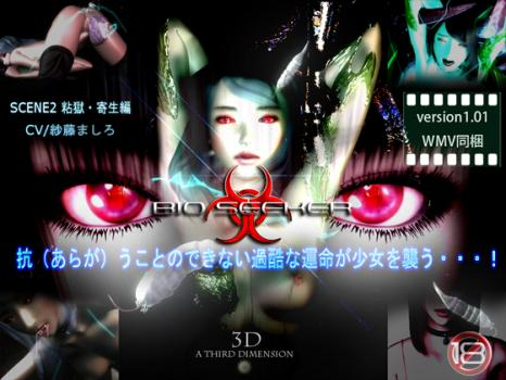 (同人ソフト) [111231] [A THIRD DIMENSION] BIOSEEKER動画集 SCENE2 粘獄・寄生編 version1.01 (New Version)