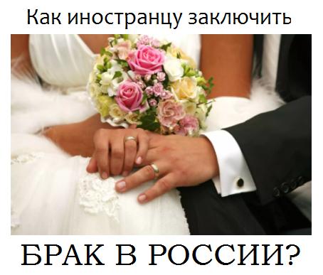Как иностранец может заключить брак в России?