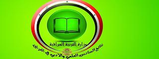 فحص نتائج الصف السادس الاعدادي العلمي والادبي الدور الثاني 2018 بجميع محافظات العراق