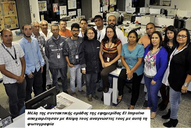 Εκλεισε η αρχαιότερη εφημερίδα στη Βενεζουέλα - Διαβάστε για ποιο λόγο Εκλεισε η αρχαιότερη εφημερίδα στη Βενεζουέλα - Διαβάστε για ποιο λόγο 2392A