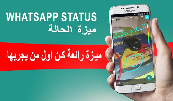 """واتس اب تضيف رسميا ميزة الحالة WhatsApp Status """"ستوري واتس اب"""" الى تطبيقها"""