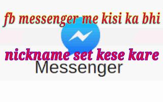 fb messenger me kisi ka bhi nickname set kese kare 1