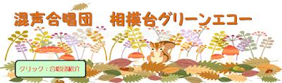 https://sagamidaigreenecho.blogspot.jp/p/blog-page_16.html