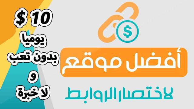 CUT URLS افضل موقع للربح من اختصار الروابط للدول العربية