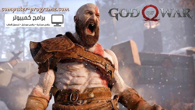 #1 لعبة God Of War لاجهزة البلايستيشن PS4 2017 الجديدة