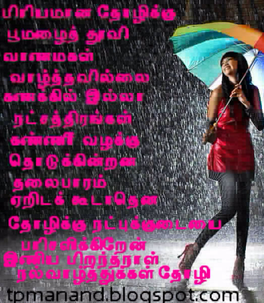 Birthday Wishes For Best Friend Girl In Tamil Happy Birthday Wishes