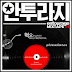 Lirik dan terjemahan lagu Hyukoh {Masitnonsoul} Ost Drama Korea Entourage