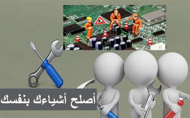 إصلاح الأجهزة الإلكترونية