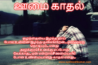 sad kavithaigal about life
