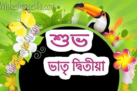 Bhai phota pics 2016 pics 2016 bhai phota pics 2016 m4hsunfo