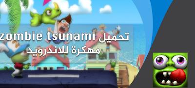 تحميل لعبة الاندوريد Zombie Tsunami (زومبي تسونامي) مهكرة باخر اصدار وكاملة للايفون الكثير من المال
