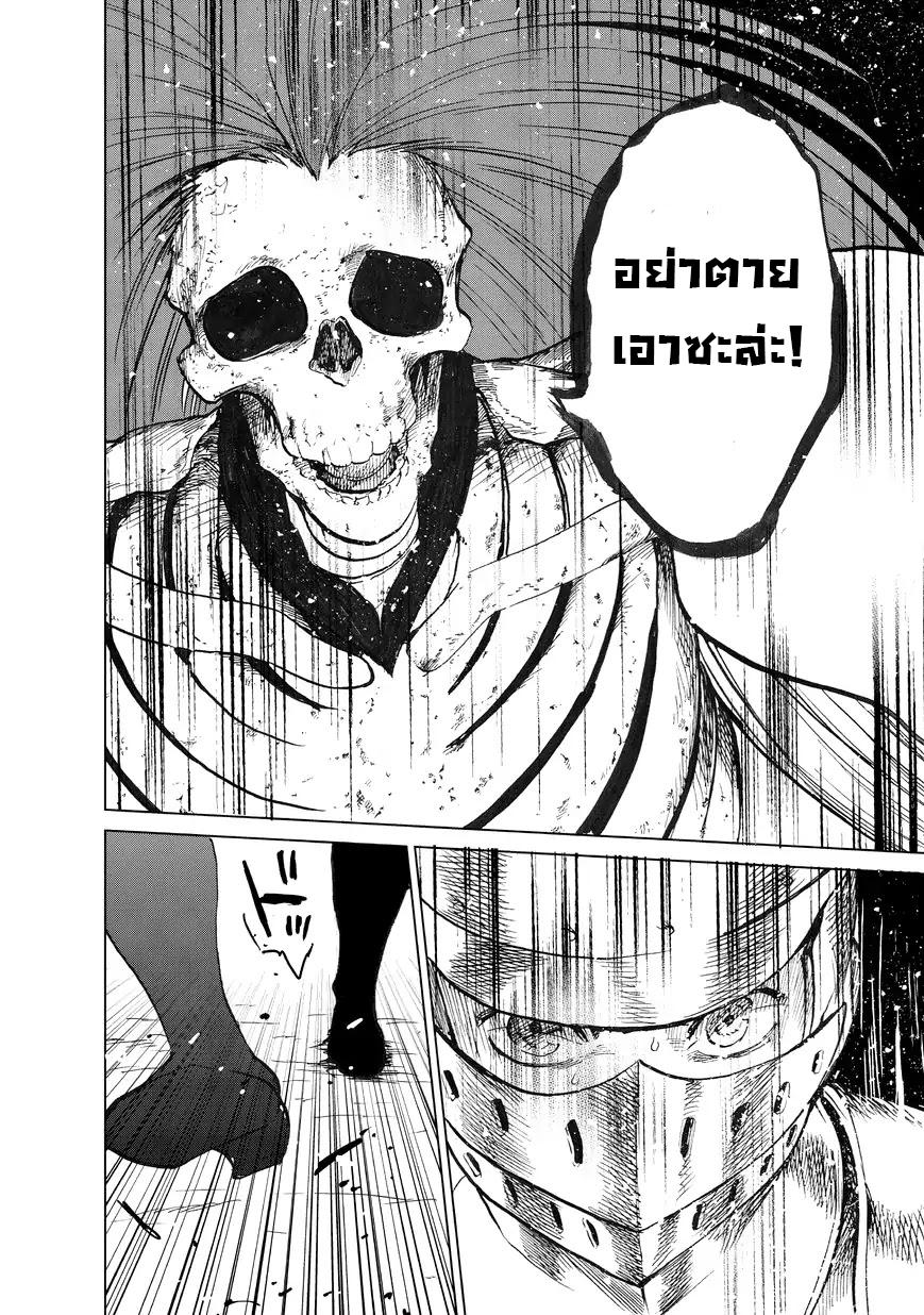 อ่านการ์ตูน Saihate no Paladin ตอนที่ 6 หน้าที่ 21