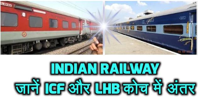 जानें ICF और LHB कोच में क्या अंतर है : railway jankari in hindi
