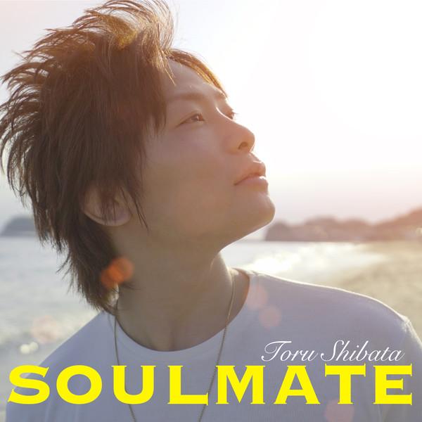 [Single] 柴田トオル – SOULMATE (2016.07.29/MP3/RAR)