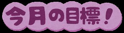 「今月の目標」のイラスト文字