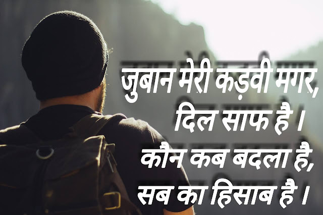 attitude whatsapp status image with hindi attitude status