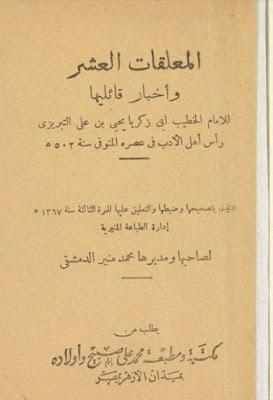 المعلقات العشر وأخبار قائليها - الخطيب التبريزى (ط صبيح) , pdf