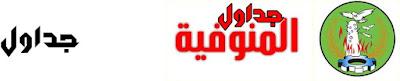 امتحانات محافظة المنوفية 2018 (إبتدائى / إعدادى / ثانوى / دبلومات) أخر العام
