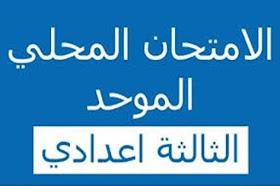 الامتحان الموحد المحلي  مادة الرياضيات دورة يناير 2012