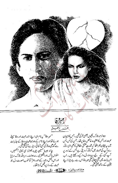 Free download Mehr e wafa novel by Farah Bhutto pdf