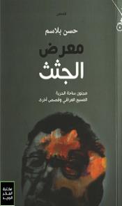 تحميل كتاب معرض الجثث pdf حسن بلاسم