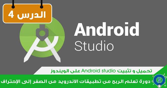 الدرس الرابع: تحميل و تثبيت برنامج أندرويد ستوديو Android studio على الويندوز