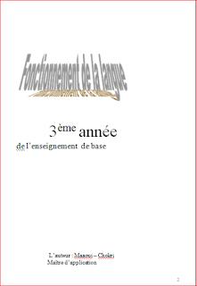 كتاب موازي باللغة الفرنسية للسنة الثالثة