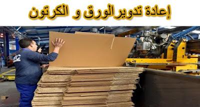 إعادة تدوير الورق وكسب المال