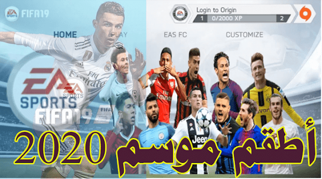 تحميل لعبه fifa 2019 مع مود جديد باطقم موسم 2020 للاندرويد مجانا