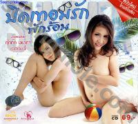 Pid Thoem Rak Phak Ron (2013)