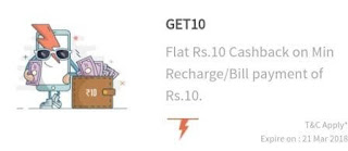 freecharge first time recharge offer
