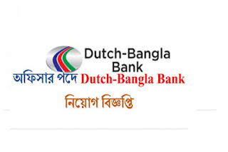 Job Circular 2019-Dutch Bangla Bank Limited