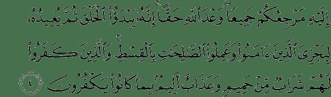 Surat Yunus Ayat 4
