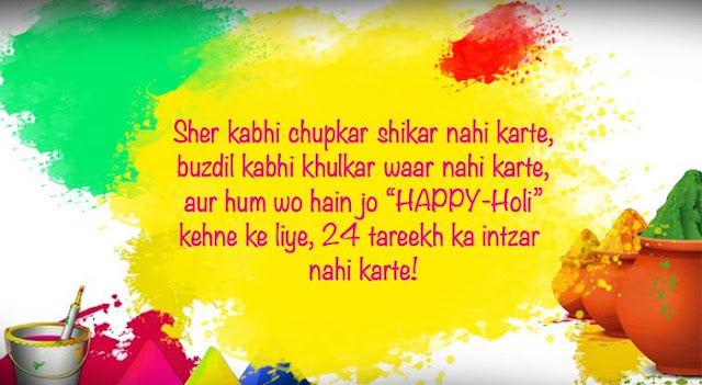 Best Holi SMS, Holi whatsapp messages, holi wishes, holi wishing messages