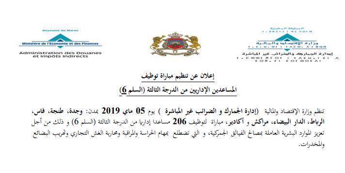 إدارة الجمارك و الضرائب غير المباشرة مباراة توظيف 206 مساعدا إداريا من الدرجة الثالثة آخر أجل 19 ابريل 2019