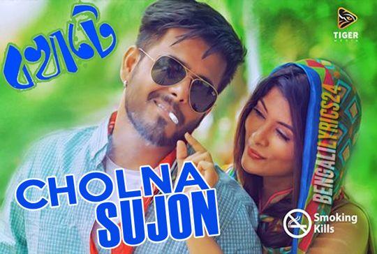Cholna Sujon - Sajib Rana & Salma