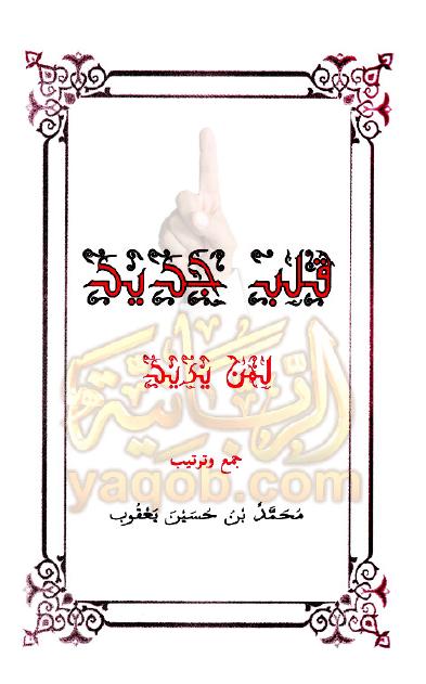 كتاب الاقتحام pdf