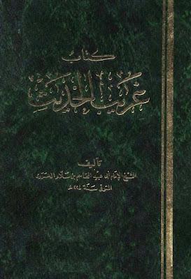 غريب الحديث لأبى عبيد -  تحقيق عبد السلام هارون (ط الأميرية) , pdf