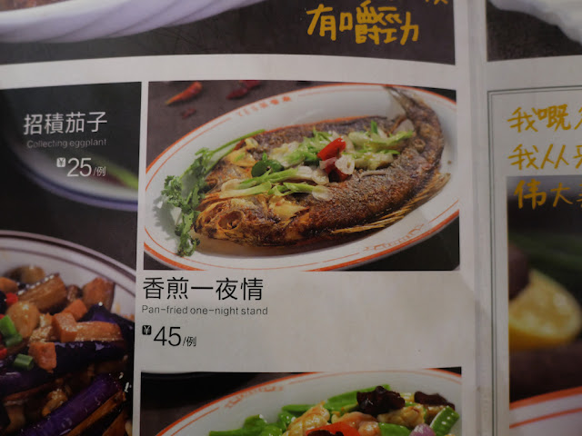 Pan-fried one-night stand (香煎一夜情) in the Yes Cuisine (YES茶餐厅) menu