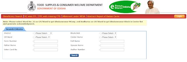Search Ration Card Odisha