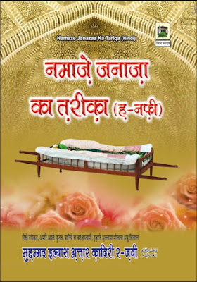 Download: Namaz-e-Janaza ka Tarika – Hanafi pdf in Hindi