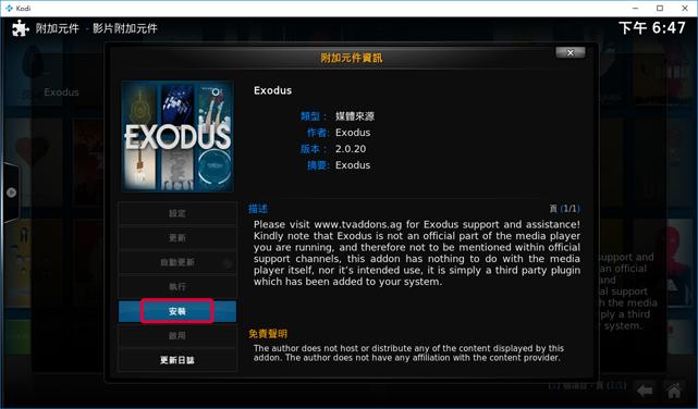 kodi-exodus-repository-install