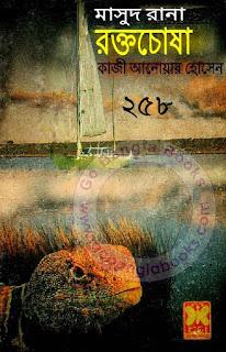 Roktochusha by Kazi Anwar Hossain (Masud Rana 258)