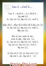 Uddhar He chongai He