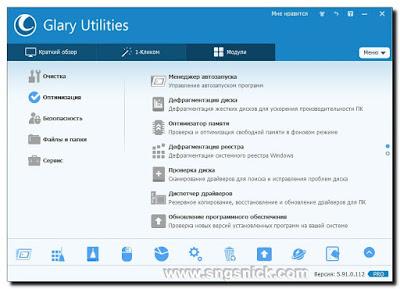 Glary Utilities Pro 5.91.0.112 Final - Оптимизация