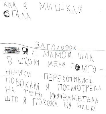 Эвелина Васильева. Как я мишкой стала