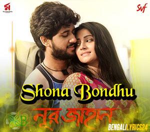 Shona Bondhu - Noor Jaahan, Puja Chery Roy, Adrit Roy