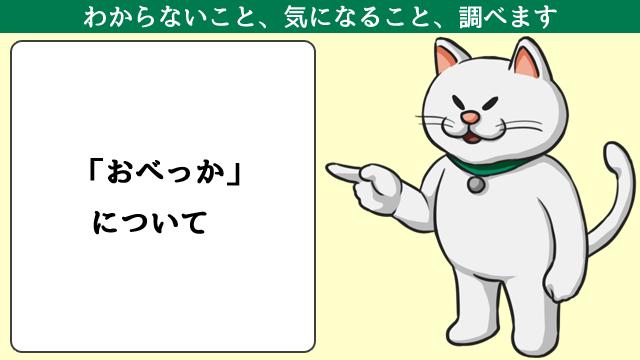 【日本語】「おべっか」について【調べてみた】 あーてぃくるず